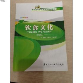 正版现货饮食文化/高职高专食品类专业规划教材