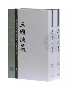 三国演义-毛宗岗评本(全二册)  —— 买重了,正版全新,4折包邮。