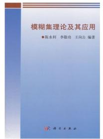 模糊集理论及其应用 陈水利  科学出版社 9787030158017