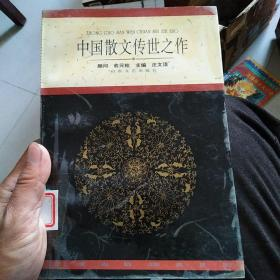中国散文传世之作.现代卷