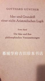 【1935年初版】毛边/尼古拉·哈特曼《论本体论的基础》 Nicolai Hartmann: Zur Grundlegung der Ontologie
