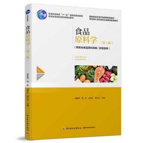 """食品原料学(第三版)(普通高等教育""""十一五""""国家级规划教材)"""