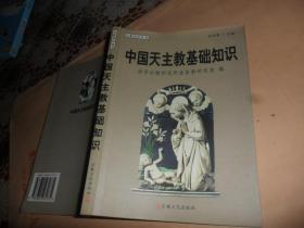 中国天主教基础知识 (正版现货