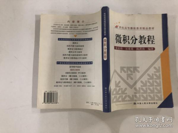 微积分教程/21世纪高等继续教育精品教材