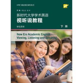 专门用途英语课程系列:新时代大学学术英语视听说教程 下册 学生用书(一书一码)
