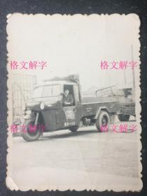老照片 老汽车 有车牌号 kubota 久保田 3张 合售