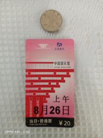 2010年上海世博会中国国家馆普通票