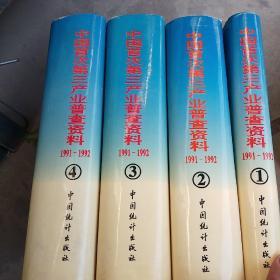 中国首次第三产业普查资料 : 1991~1992 . 第四册