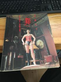 石田 えり  罪 讲谈社 1993年出版 31 x 24.6 x 1.6 cm 铜版纸 大本 硬精装