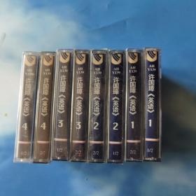许国璋《英语》一盒 全8盘磁带合售(未开封)