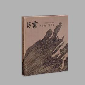 预售《片云:吴彬的十面灵璧  》十月中下旬发货