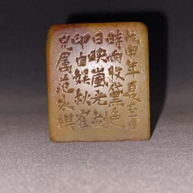 老寿山石印章#天然石料老印章#簪刻闲章#
