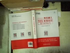 教育硕士 333教育综合复习指导全书