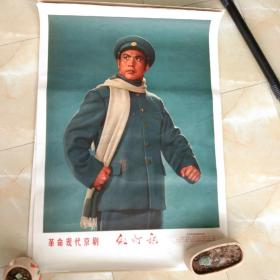 包真包老包文革时期宣传画革命现代京剧红灯记无产阶级英雄李玉和.76.5x53cm.。