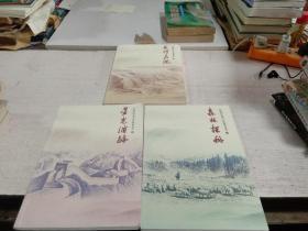 中国印钞造币文化教育读本 1/2/4册合售