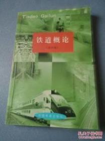 铁道概论(第四版)