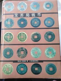 宝苏局钱币
