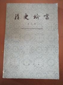 清史论丛(第七辑)