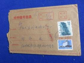 中国人民邮政(特种挂号实寄封)
