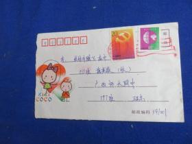 中国共产党第十四次全国代表大会(实寄封)