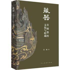 藏器青铜器的文化与收藏