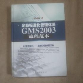 企业标准化管理体系GMS2003流程范本(精)