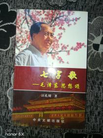 七字歌 : 颂毛泽东思想,作者签名本H