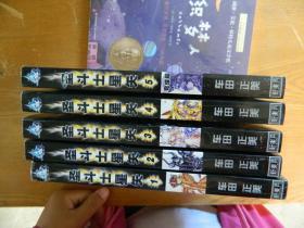 圣斗士星矢画集 1.2.3.4.5