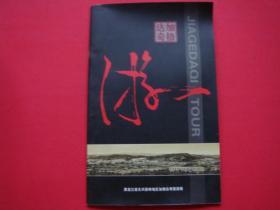 加格达奇(旅游宣传画册)