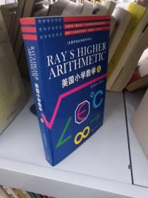 美国小学数学(第4册)