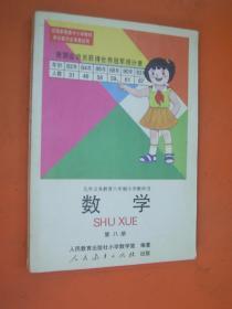 九年义务教育六年制小学教书  数学(第八册)