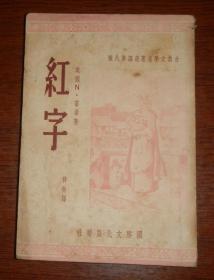 民国旧书《红字》1948年3月上海新版