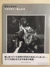 筱山纪信 小岛可奈子 「隠花被写体」
