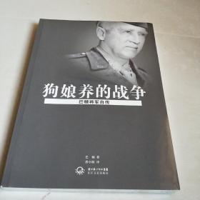 狗娘养的战争:巴顿将军自传(新版)