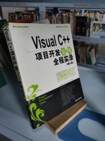 Visual C++项目开发案例全程实录