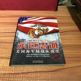 永远忠诚:美国海军陆战队战史1775-1945