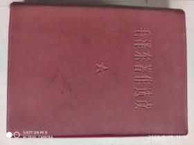 毛泽东著作选读 红塑皮 (无林题)
