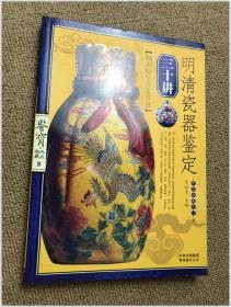 明清瓷器鉴定三十讲-鉴宝.大众收藏8