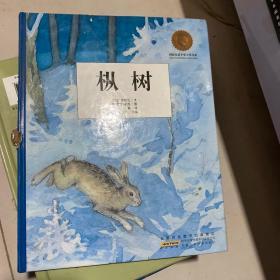 国际安徒生奖大奖书系·枞树