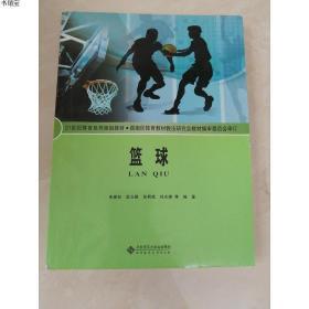正版现货教材:篮球