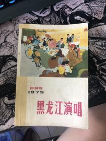 黑龙江演唱1975创刊号. 出版单位:黑龙江演唱编辑部