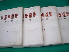 毛泽东选集(1964年版.竖排版.全四卷)