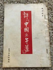 陈伯达《评中国之命运》,合作丛书第四种,珍贵红色文献,罕见海外版本,一九四六年六月出版