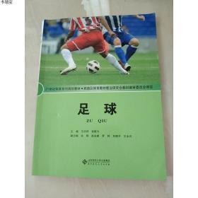 正版现货教材:足球