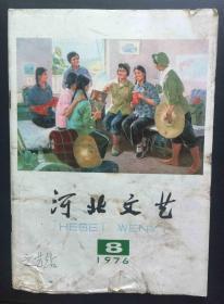 河北文艺1976.8(含唐山地震中央慰问电增页)