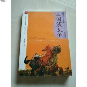 正版现货语文新课标必读丛书 三国演义