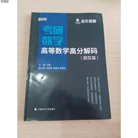正版现货2019考研数学高等数学高分解码