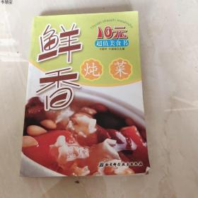 正版现货爱上厨房:浓香蒸菜