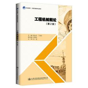 《工程机械概论》(第2版)