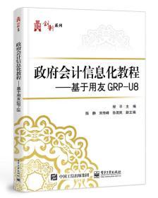 政府会计信息化教程――基于用友GRP-U8